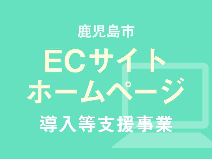 鹿児島市 ECサイト・ホームページ導入等支援事業